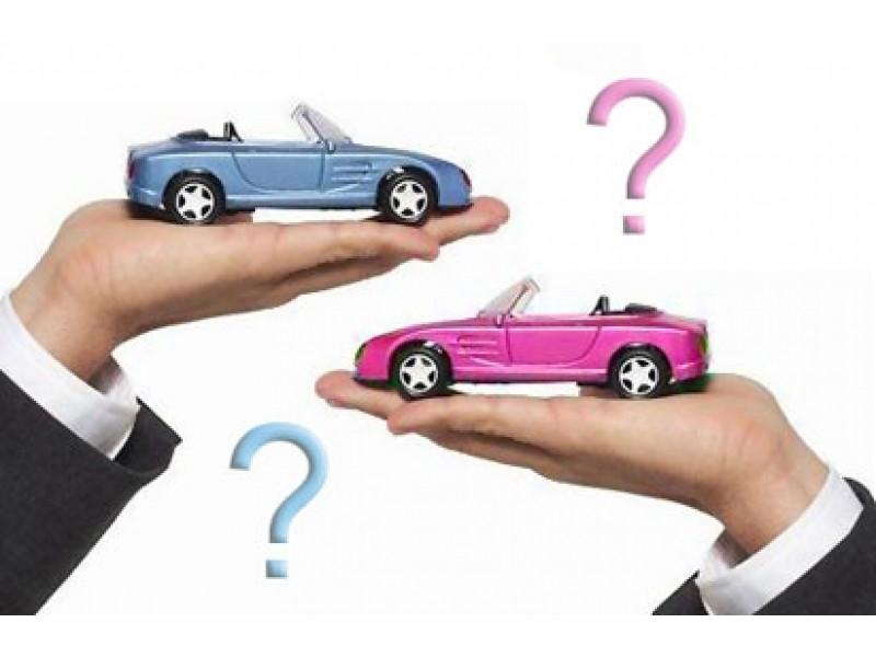 программма обмена автомобилей